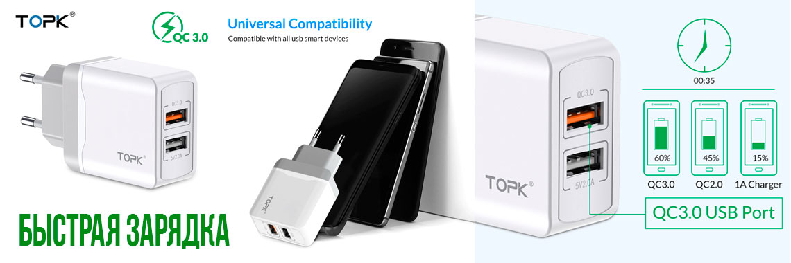 TOPK Quick Charge 3.0