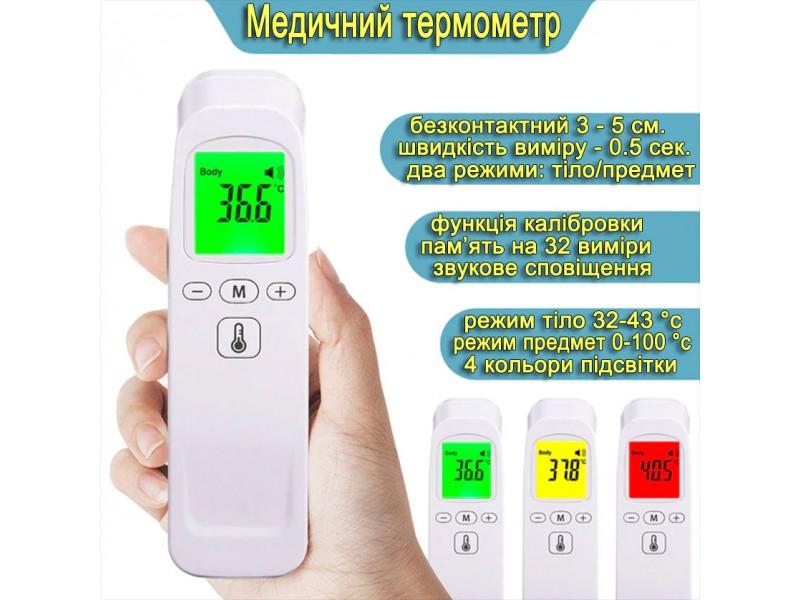 Термометр медичний, безконтактний, інфрачервоний